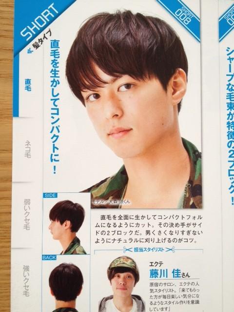 image fujikawa